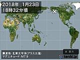 2018年01月23日18時32分頃発生した地震