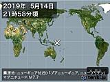 2019年05月14日21時58分頃発生した地震
